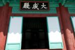 Entrée du Hyanggyo