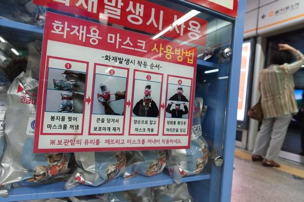 Masques à gaz à disposition des usagers dans le métro de Séoul