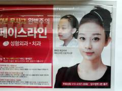 chirurgie_metro_seoul