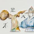 Garde royal et symbôles coréens des 4 éléments: aquarelle et encre de chine